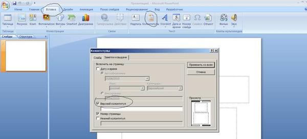 как сделать колантитул в power point 2003