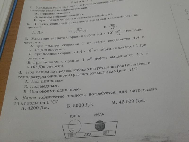 Ответы mail ru контрольная работа по физике класс перышкин  Что тут