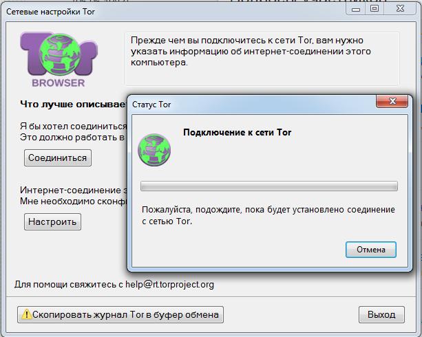 Почему браузер тор не подключается к сети hydra2web тор браузер особенности hyrda