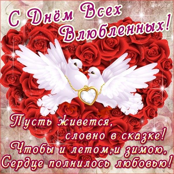 Романтические открытки для любимого мужчине на 274