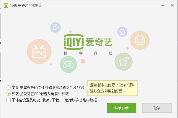 как удалить китайское программное обеспечение