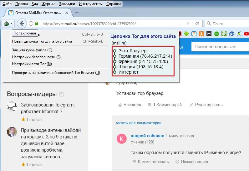 как изменить ip в браузере тор hidra