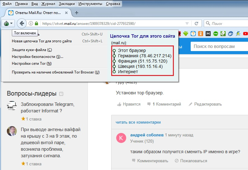 Как менять айпи в браузере тор hydra флеш плеер на браузер тор на hyrda вход