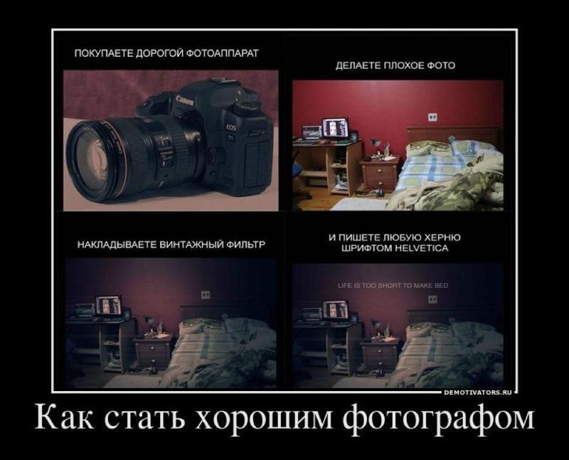 афоризмы про фотографов всего, эффект размытия