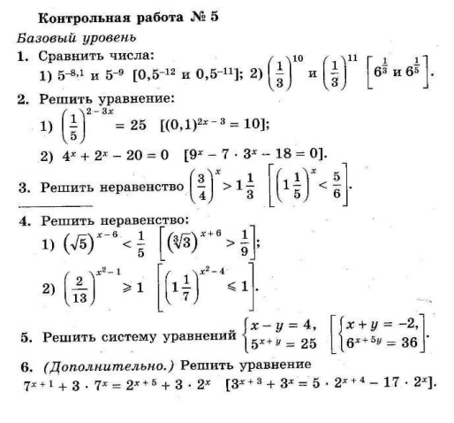 Ответы mail ru Контрольная работа по алгебре класс  Решите пожалуйста