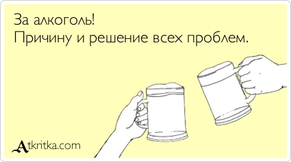 От алкоголизма решение проблемы