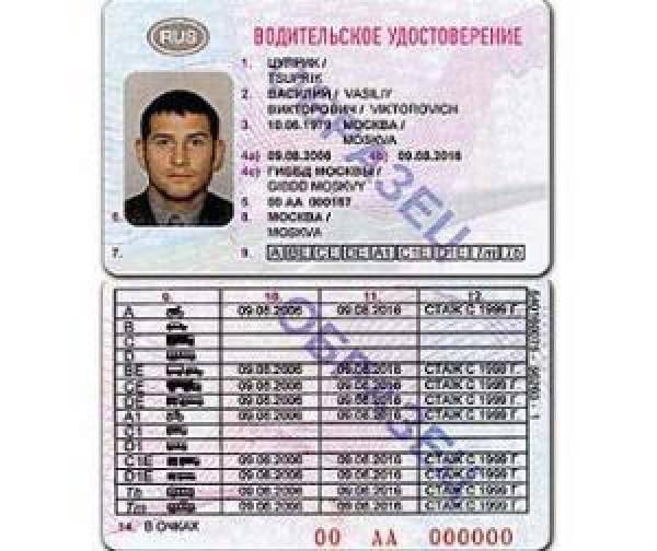 можно ли заламинировать водительское удостоверение нового образца img-1