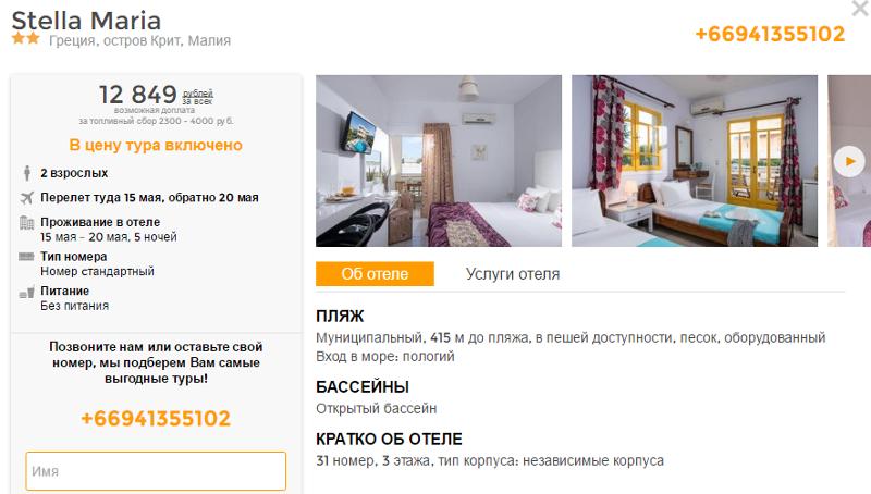 как дешево позвонить из греции квартирах