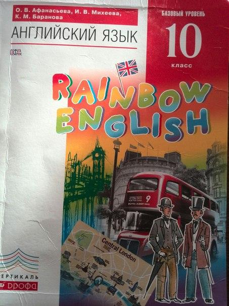 английский язык 10 класс скачать гдз