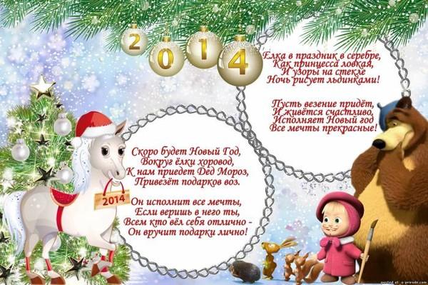 стихи на плакат с новым годом нарисовать мышонка
