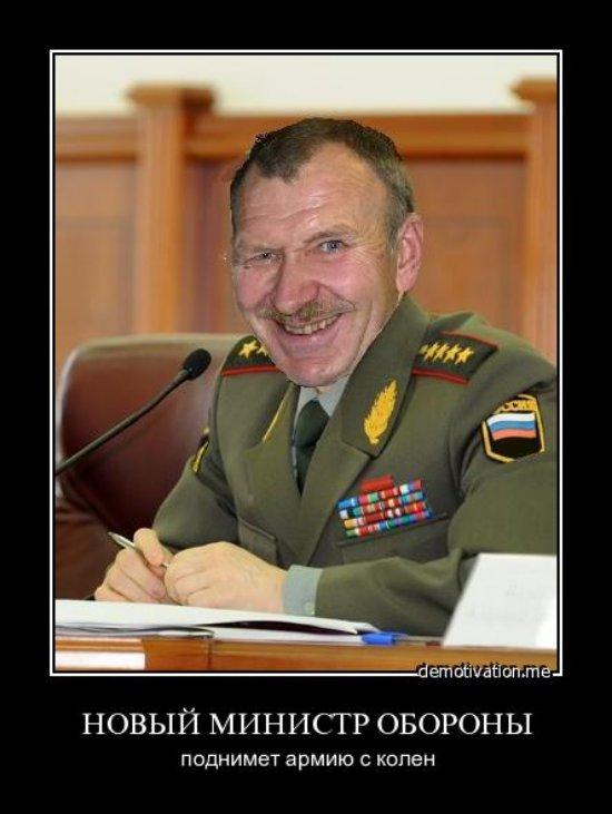 министр обороны демотиватор фактура будет отражать