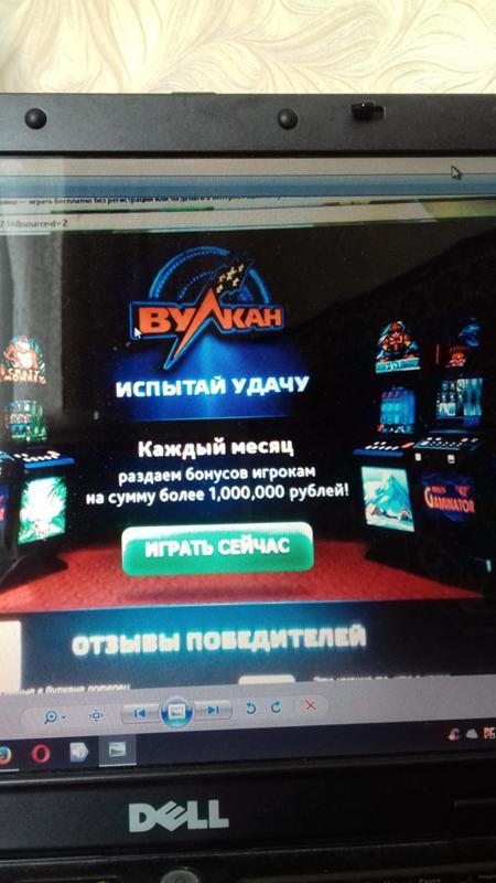 Скачать утилиту для удаления казино вулкан аналоги онлайн рулетка чат