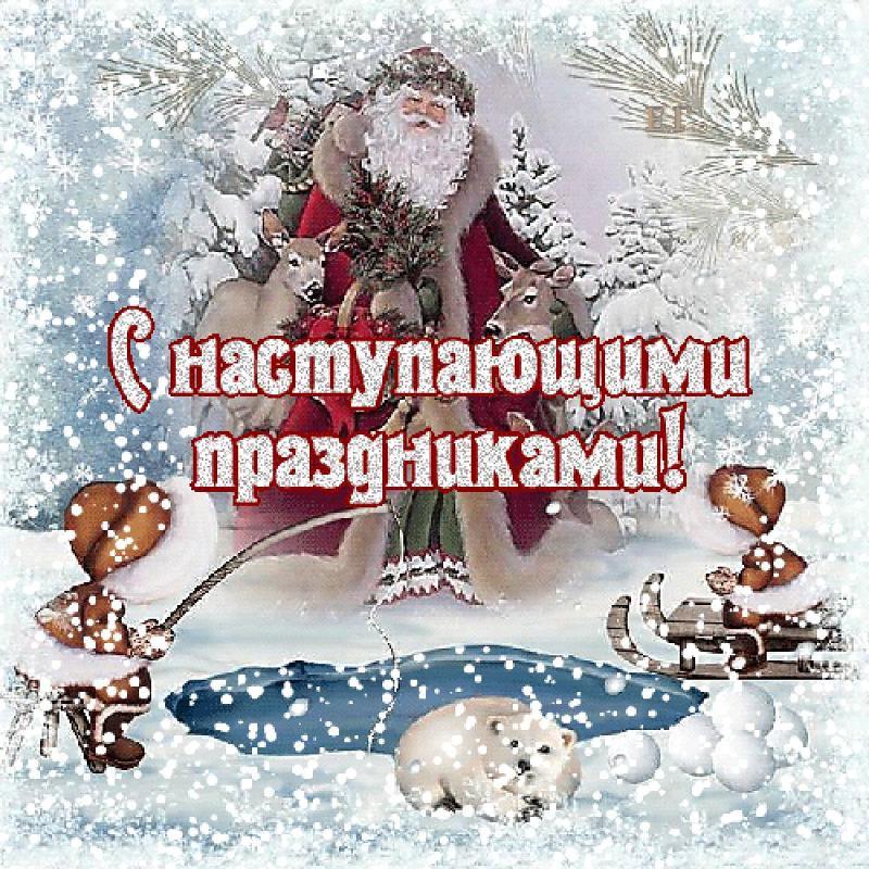 поздравляем с наступающим новым годом в картинках