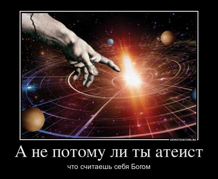Как поверить в существование бога