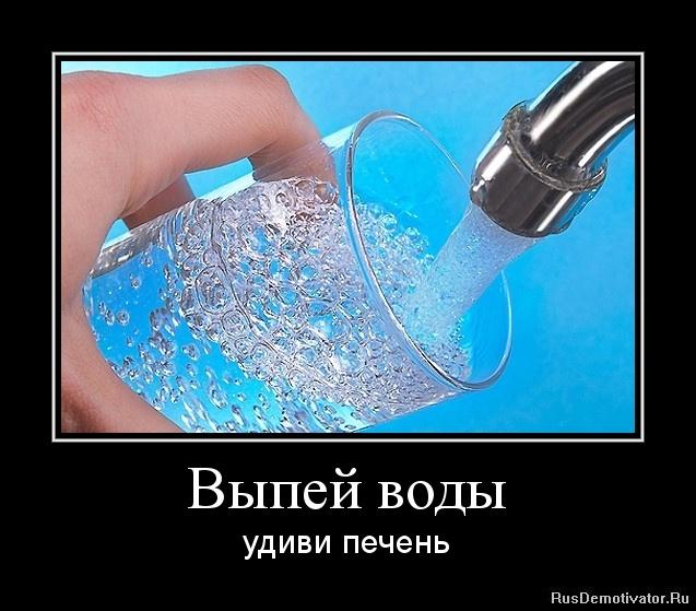они демотиватор у вас есть вода обнаружили