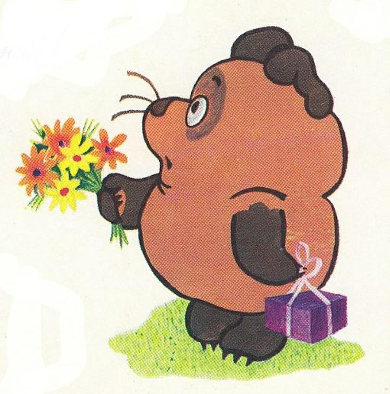 С днем рождения винни пух открытка, картинки