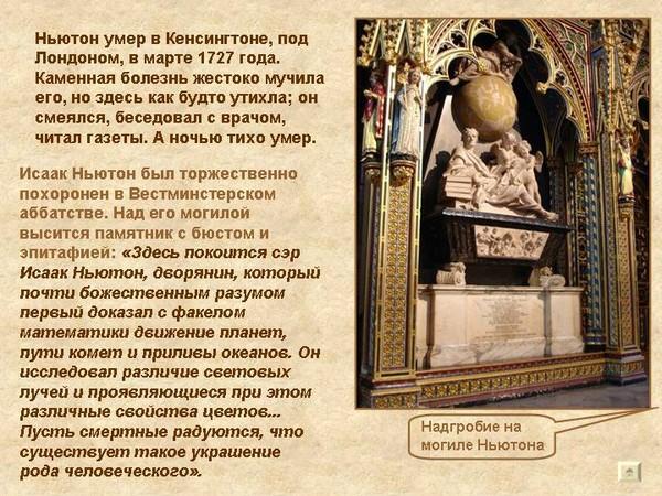 Надгробие ньютона памятники под заказ Чекалин
