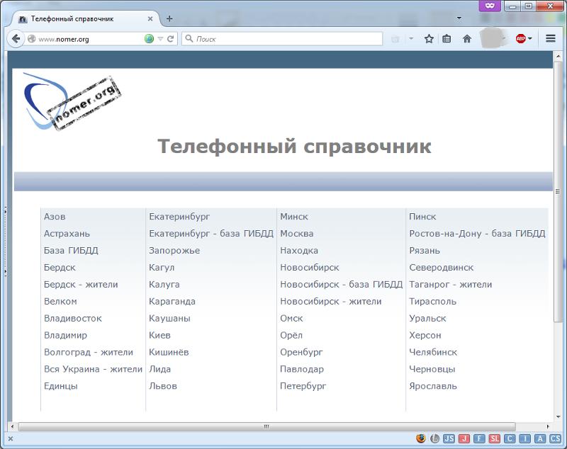 база предприятий москвы торрент