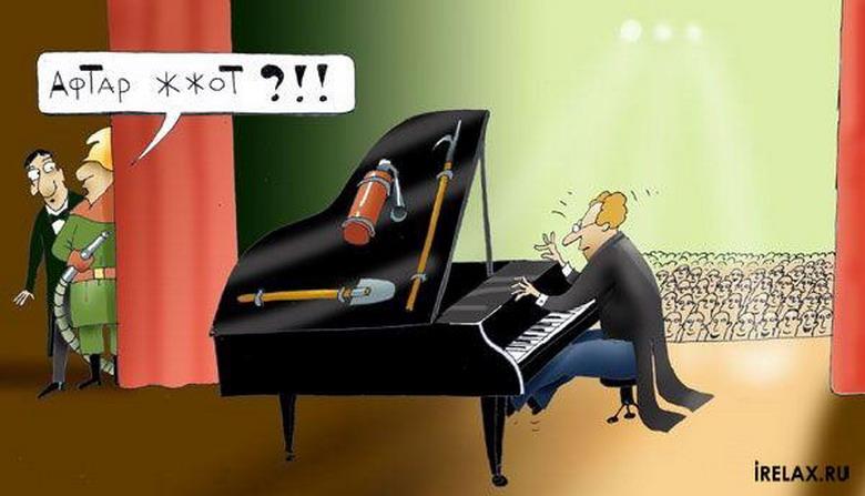 Открытки дню, смешные картинки про рояль