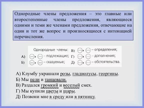 Второстепенные члены класс 5 гдз предложения языку по русскому тест