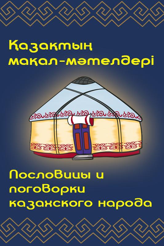 чего картинки к казахским пословицам и поговорками военной форме это