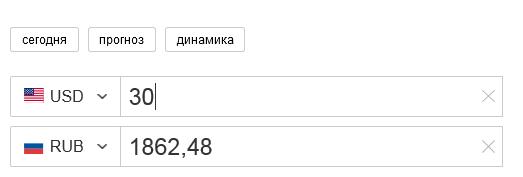 27долларов сколько это рублей
