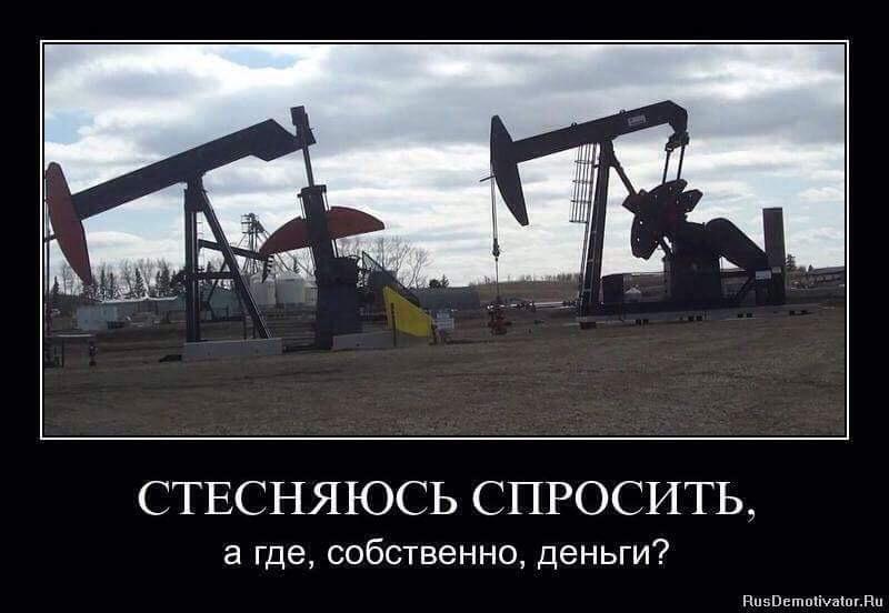 веселые картинки нефть при этом здесь