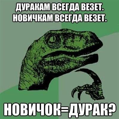 Дуракам Везет Торрент Скачать - фото 2
