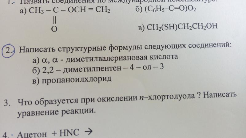 2 3 диметилпентен 2 структурная формула