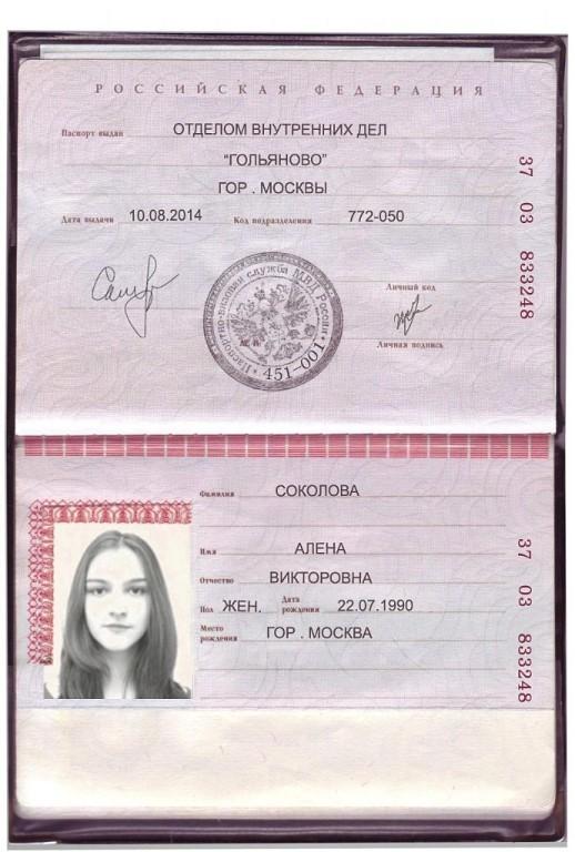 ли паспортные 1xbet данные давать безопасно