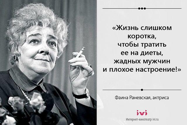 Фаина Раневская :: Цитаты и афоризмы обо всем на свете ...