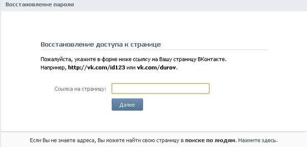 страницу вконтакте посмотреть без регистрации залоговую квартиру