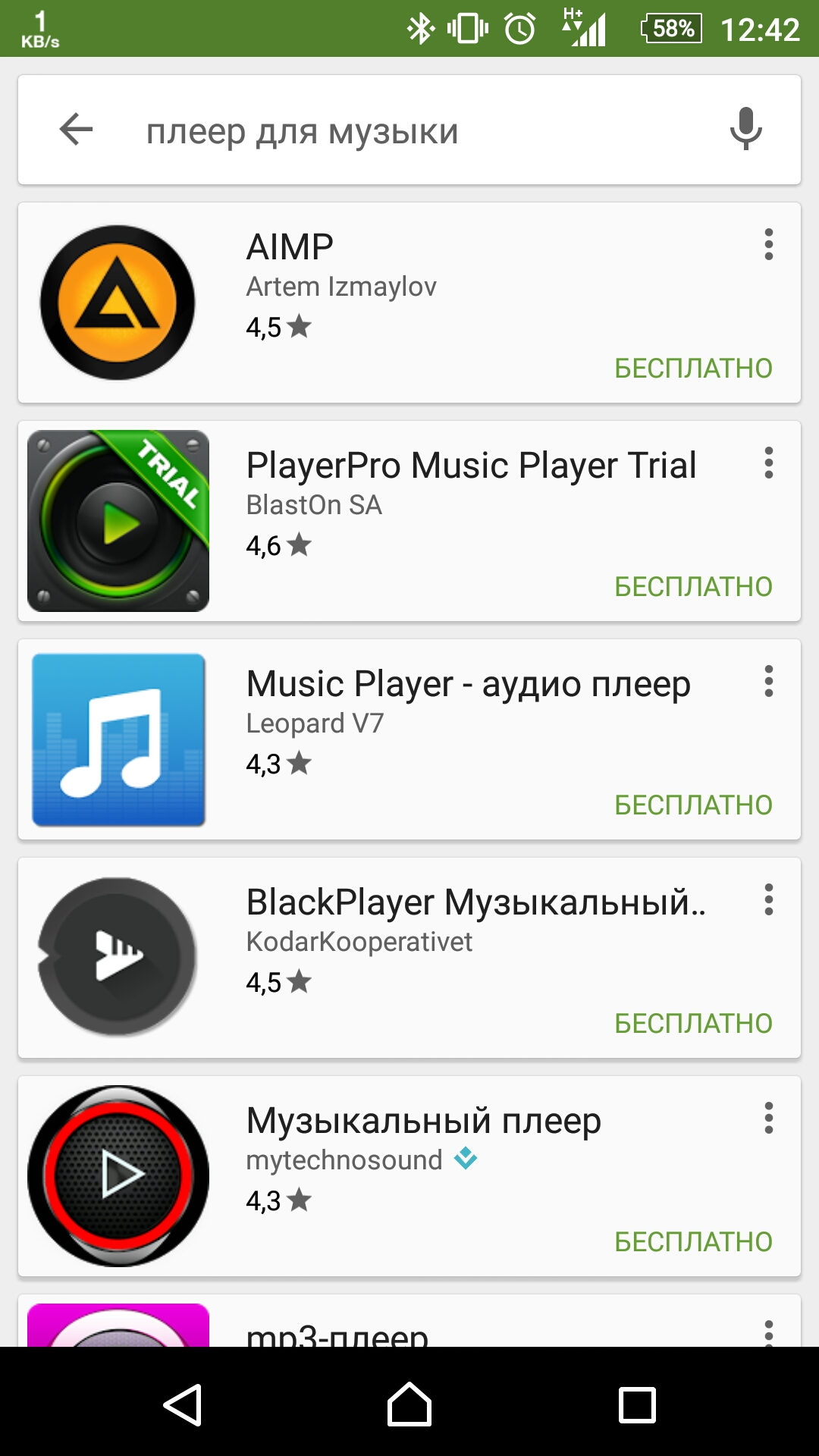Какое лучше скачивать предожения для айфона чтоб слушать музыку бесплатно