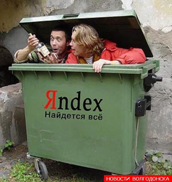 Прикольные, картинки смешные про яндекс
