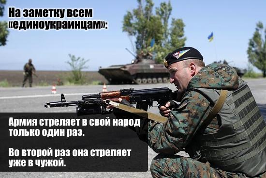 «Мы потеряли Донбасс!»