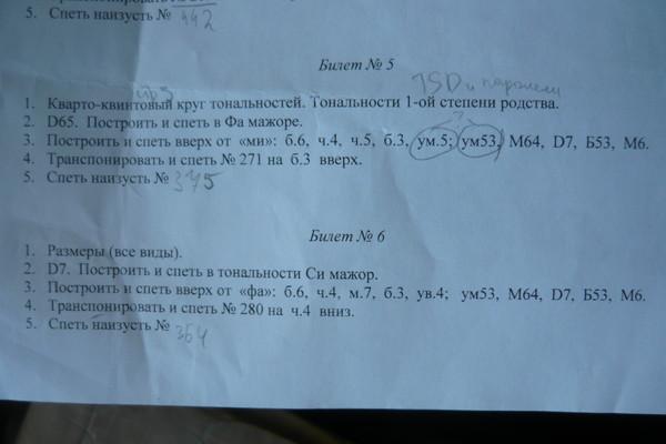 Билеты с ответами  Экзаменационные билеты по сольфеджио