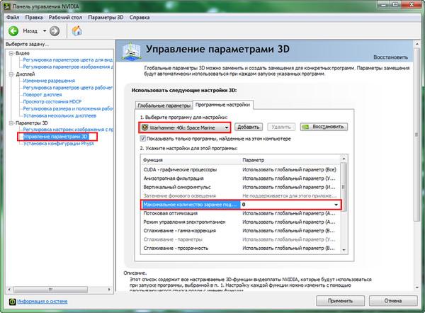 Ответы mail. Ru: как обновить панель управления nvidia.