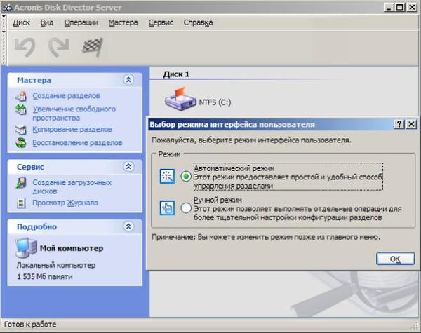 Acronis true image portable rus