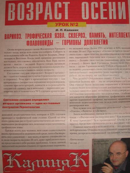 Узи сосудов и вен нижних конечностей в ульяновске цена