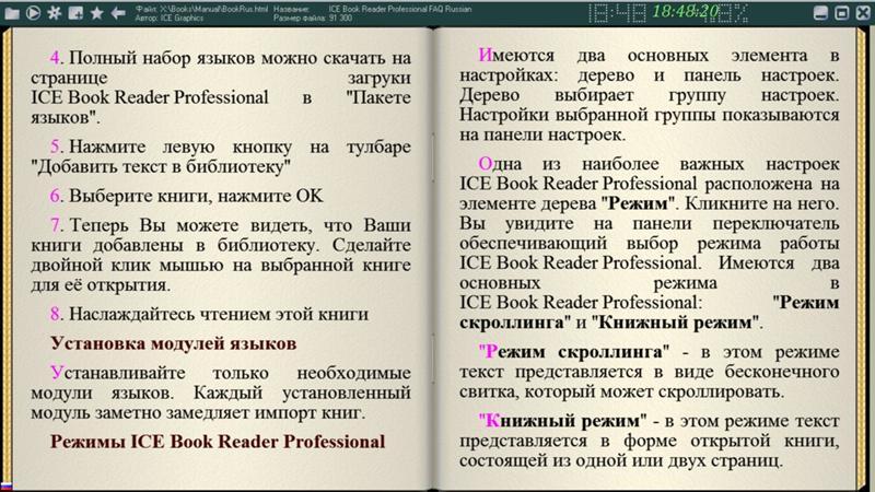 прога для чтения книг на пк - 9