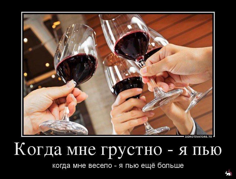 выпить вина картинки прикольные выполнена
