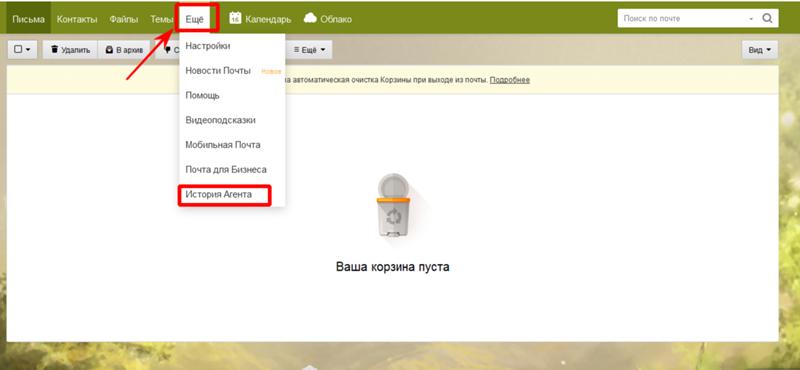 Mail ru архив