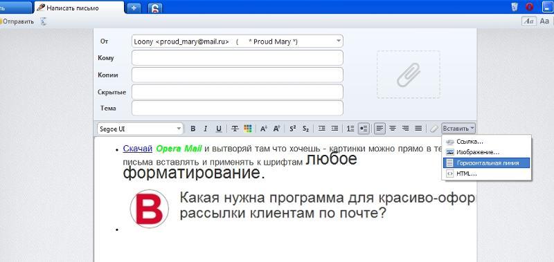 Как вставить картинку в сообщение в электронной почте, картинка для