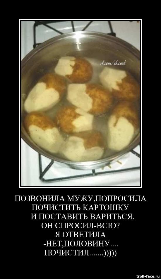 Картинка прикол когда жаришь картошечку пюре