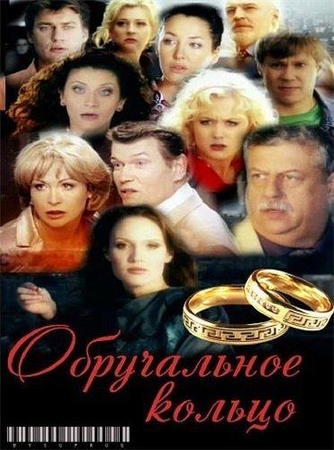 Сериал обручальное кольцо смотреть онлайн на ютубе