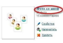 профиль непросто, как давать название фотографиям вот советские