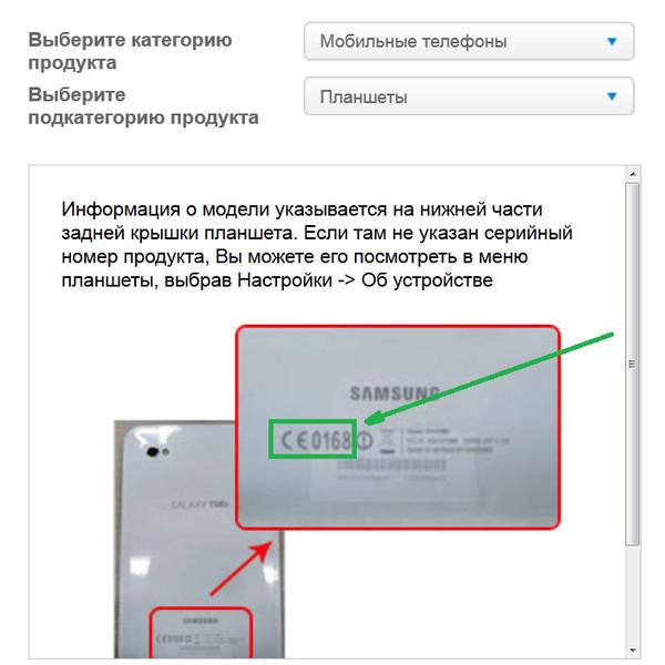 инструкция планшет самсунг сэ0168 - фото 5