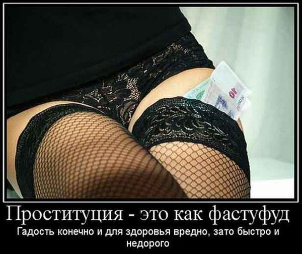 Пословицы Про Проститутку