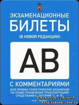 билеты по вождению категория а визы Литву САНКТ-ПЕТЕРБУРГЕ
