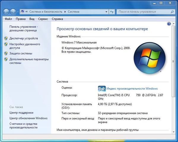 Скачать Windows 7 X32 Торрент - фото 6